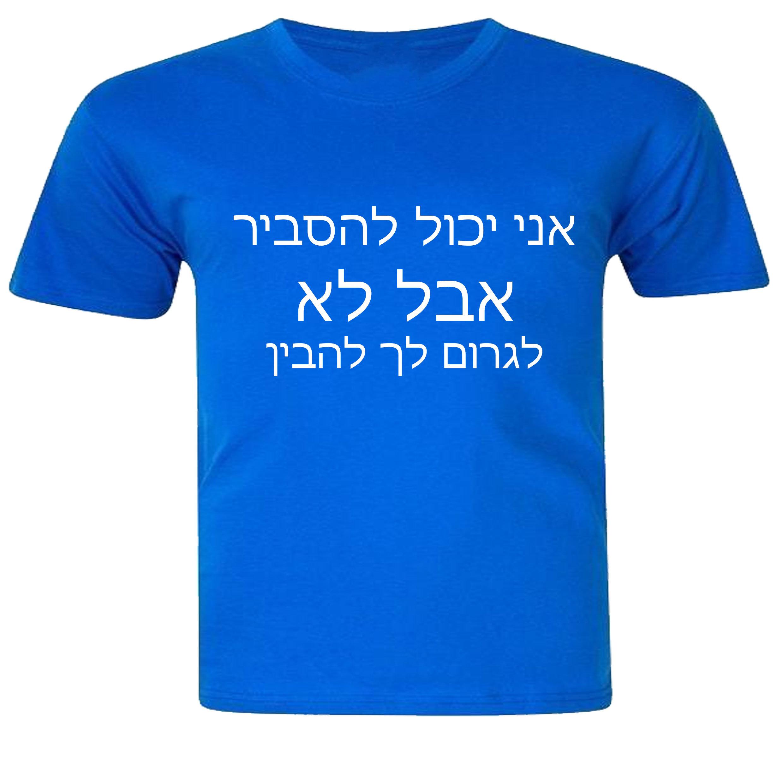 הדפסה על חולצות כחולות