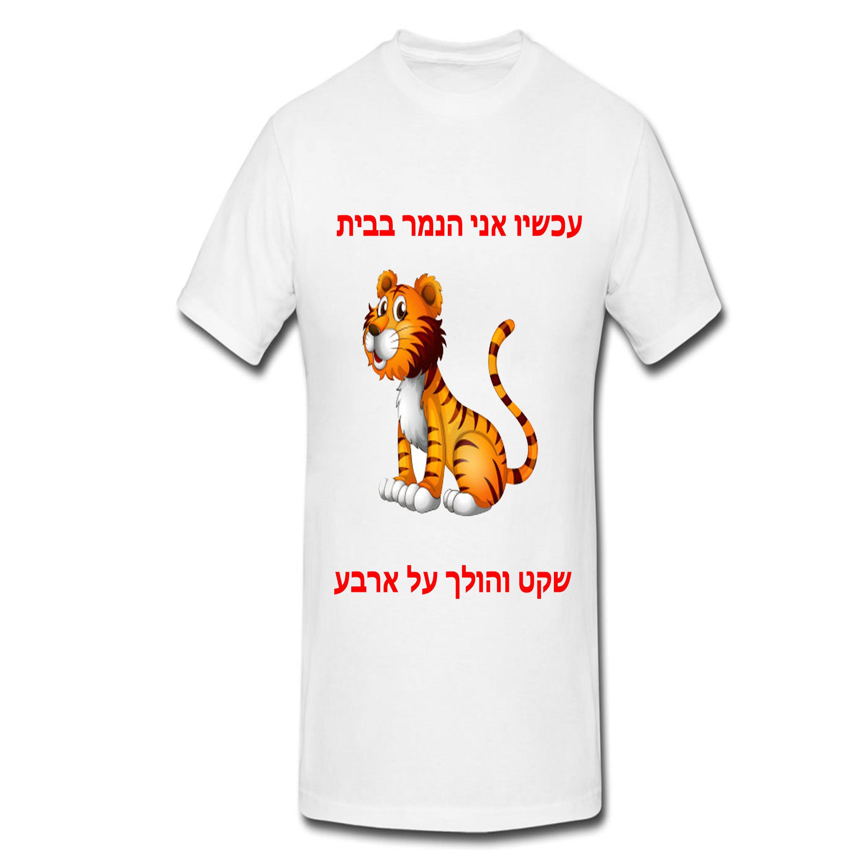 הדפסה על חולצות חתונה אני הנמר בבית