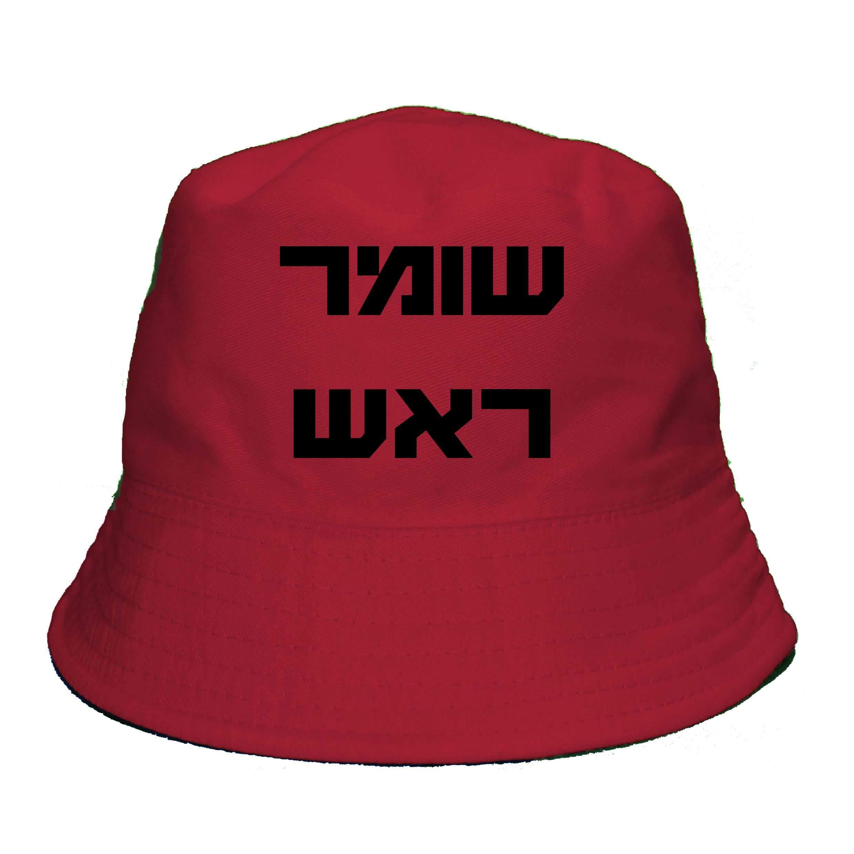 הדפסה על כובע טמבל אדום