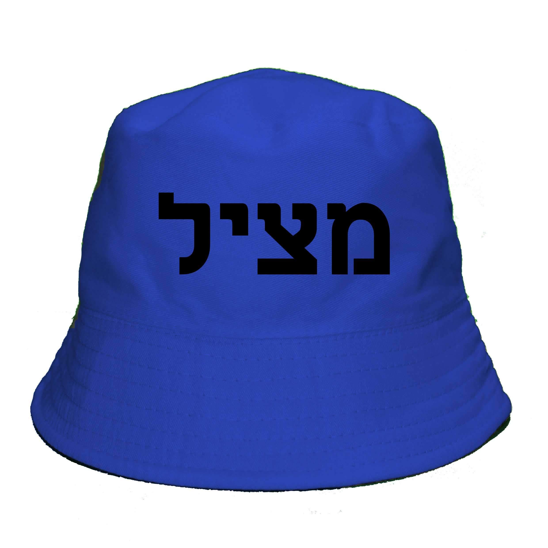 הדפסה על כובע טמבל כחול מציל