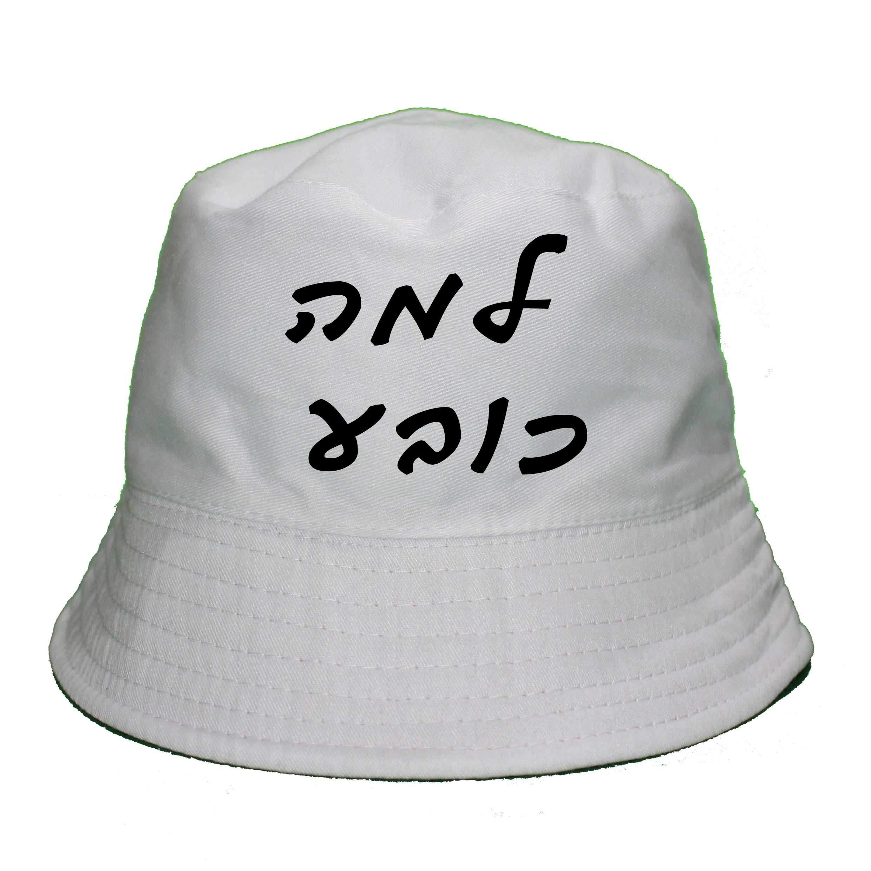 הדפסה על כובע טמבל לבן למה כובע
