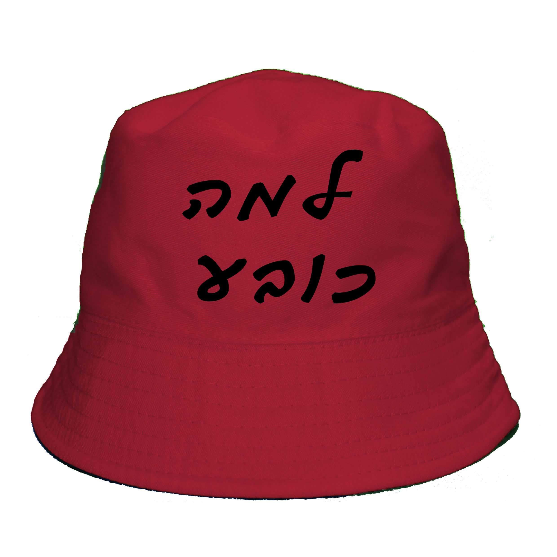 הדפסה על כובע למה כובע