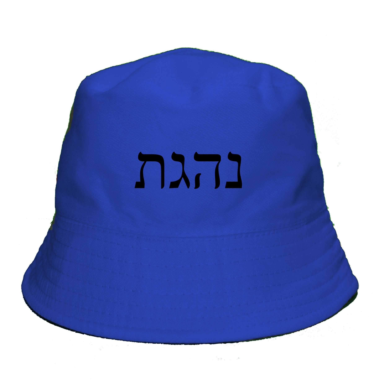 הדפסה על כובע טמבל נהגת