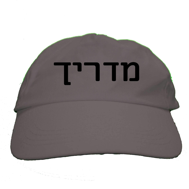 הדפסה על כובע אפור מדריך