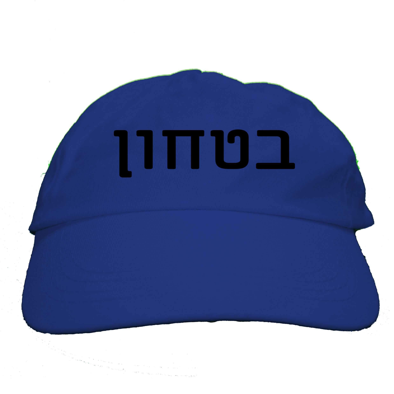הדפסה על כובע כחול בטחון