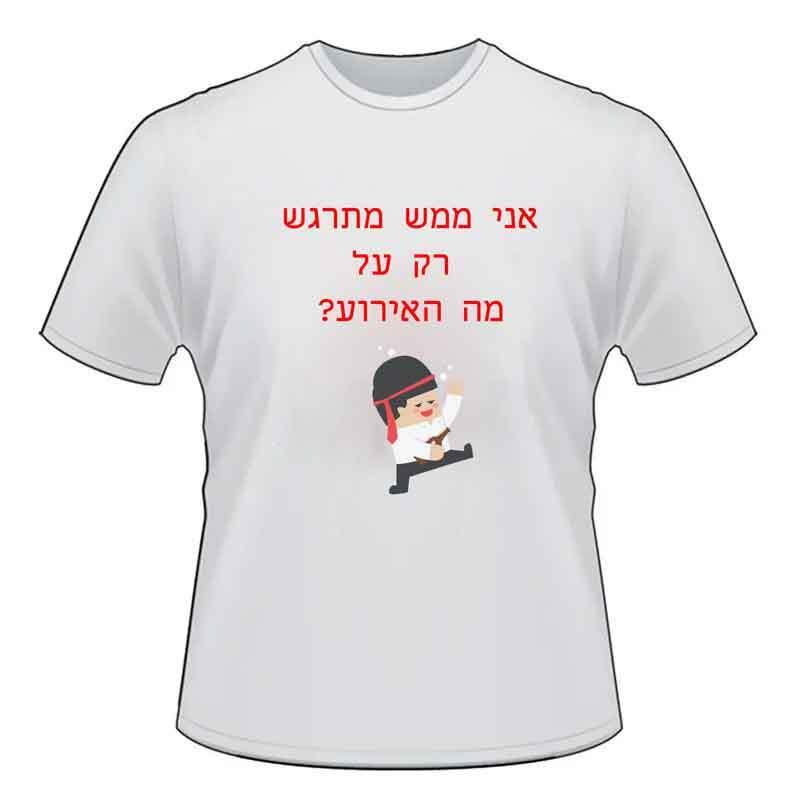 חולצה-לחתונה-דגם-אני-ממש-מתרגש-בצבע-אדום